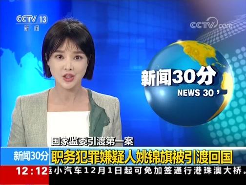 《新闻30分》 20181130