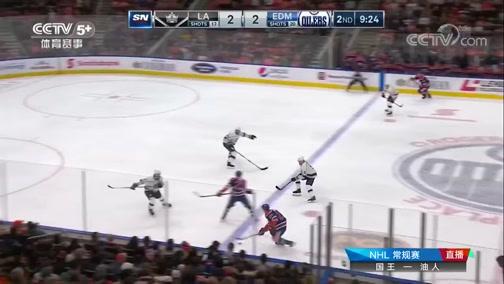 [NHL]常规赛:洛杉矶国王VS埃德蒙顿油人 第二节