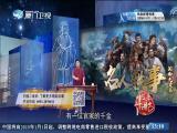 名人轶事·闽南先贤篇(十二) 斗阵来讲古 2018.11.30 - 厦门卫视 00:29:36
