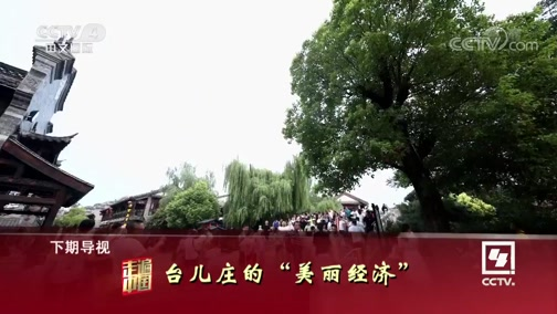 5集系列片《煤城变身记》(4) 决胜微米间 2018.11.30 - 中央电视台 00:26:22