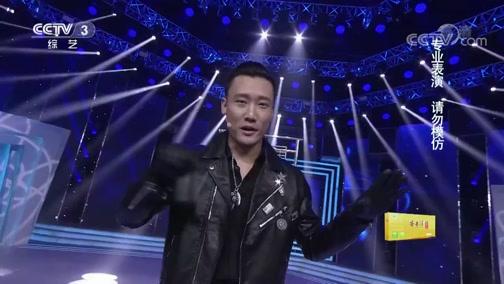 [综艺盛典]孙巧梅歌曲《铿锵玫瑰》PK陈浩魔术《尖峰时刻》 卓林战队获胜