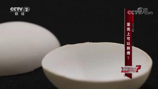 蛋壳上可以刺绣 是真的吗 2018.12.1 - 中央电视台 00:08:08