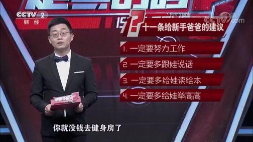 十一条给新手爸爸的建议 是真的吗 2018.12.1 - 中央电视台 00:01:42