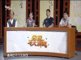警防小儿猩红热 名医大讲堂 2018.11.30 - 厦门电视台 00:27:19