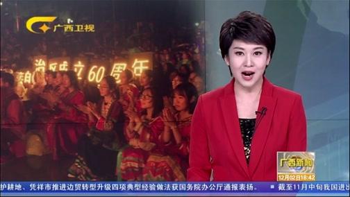 2018年12月2日今晚《廣西新聞》主要內容簡訊 首屆廣西大學生創業明星揭曉