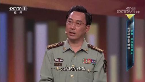 [开讲啦]韦昌进:为了战斗胜利 请向我开炮!