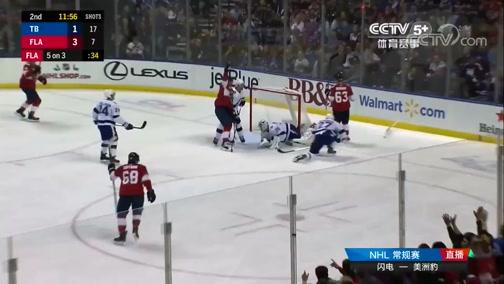 [NHL]常规赛:闪电5-4美洲豹 比赛集锦