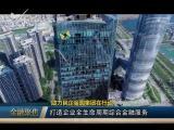 金融聚焦 2018.12.1 - 厦门电视台 00:09:30