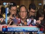 两岸新新闻 2018.12.3 - 厦门卫视 00:28:18