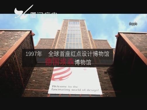 重磅!世界第三座红点设计博物馆落户厦门! 00:00:12