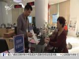 午间新闻广场 2018.12.4 - 厦门电视台 00:20:31