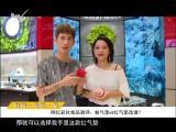 炫彩生活(美食汽车版) 2018.12.3 - 厦门电视台 00:12:56