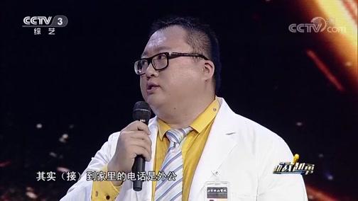 """[越战越勇]自创""""最炫急救风"""" 胸外科医生邴钟兴"""