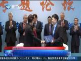 两岸新新闻 2018.12.5 - 厦门卫视 00:28:00