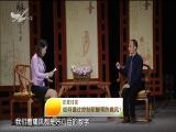 关节里长石头 名医大讲堂 2018.12.4 - 厦门电视台 00:28:00