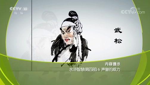 水浒智慧(第四部) 6 声誉的威力 百家讲坛 2018.12.5 - 中央电视台 00:36:33