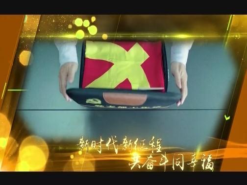 厦门首届党员教育微视频大赛喊你来参赛! 00:00:33