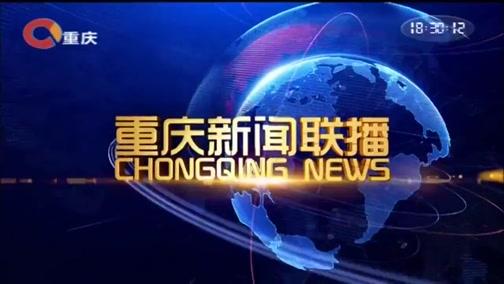 2018年12月6日今天《重慶新聞聯播》回放快訊 20181206