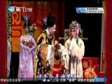 玉壶关(2)斗阵来看戏 2018.12.06 - 厦门卫视 00:28:13
