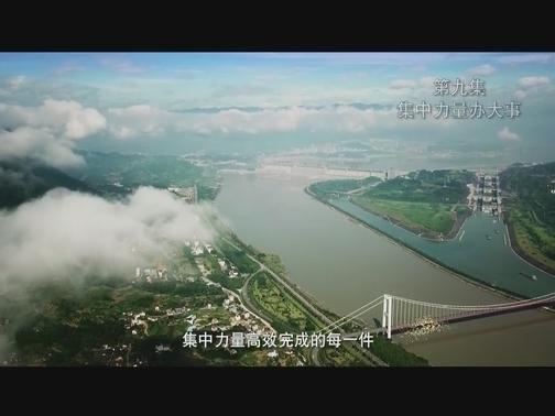 4分钟速览:大型电视纪录片《我们一起走过》第九集、第十集 00:04:00