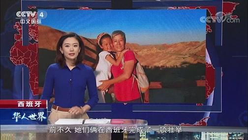 西班牙 7岁中国女孩陪外婆徒步800多公里 从不喊累还充当翻译 华人世界 2018.12.07 - 中央电视台 00:01:43