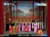 玉壶关(4)斗阵来看戏 2018.12.08 - 厦门卫视 00:48:09
