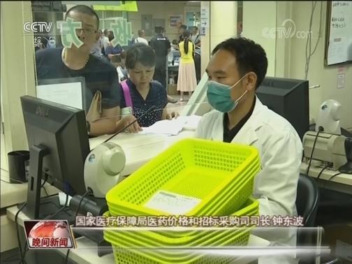 [视频]药品集中采购 百姓受益行业获利
