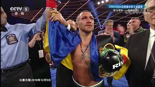 [拳击]WBO/WBA轻重量级拳王争霸赛:洛马琴科VS佩德拉萨