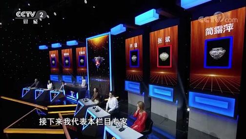 """[一槌定音]杨静荣老师透露鉴定元代大罐的""""独家秘诀"""""""