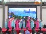 精彩回看:2018年厦门市第二十一届南音比赛颁奖典礼 01:47:15