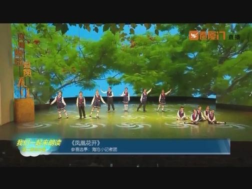 【三等奖】海沧小记者团 《凤凰花开》(原创作品) 00:04:51