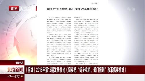 """[北京新闻]《前线》2018年第12期发表社论《切实把""""街乡吹哨、部门报到""""改革抓实抓好》"""