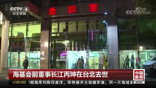 [中国新闻]海基会前董事长江丙坤在台北去世