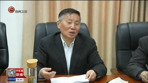 [贵州新闻联播]省总工会传达学习省委常委会议精神