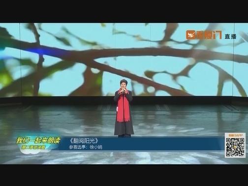 【三等奖】徐小娟 《翻阅阳光》 00:04:46