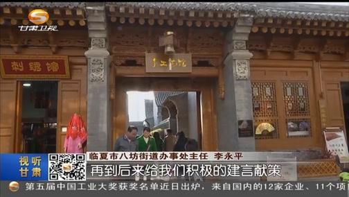 """[甘肃新闻]临夏:""""城中村""""华丽转身 旧街巷成为旅游新地标"""