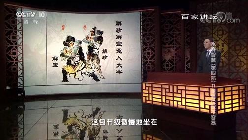 水浒智慧(第四部)11 想要说服不容易 百家讲坛 2018.12.12 - 中央电视台 00:36:32