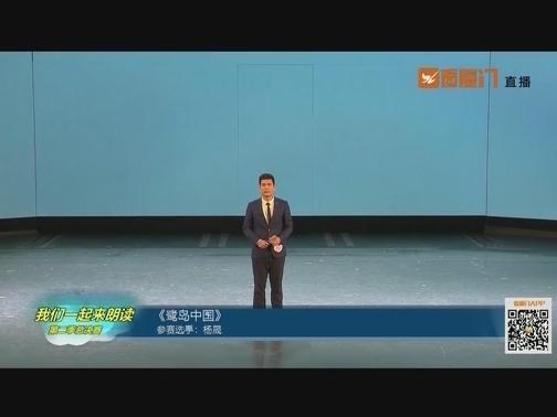 【三等奖】杨晟 《鹭岛中国》(原创作品) 00:04:37