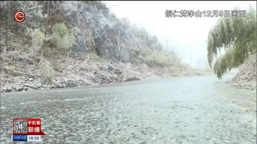 [贵州新闻联播]低温雨雪天气持续 各部门积极防范应对