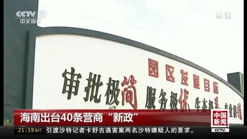 """[中国新闻]海南出台40条营商""""新政"""""""