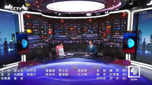 《中国新闻》 20181210 12:00