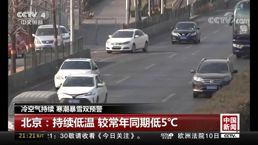 [中国新闻]冷空气持续 寒潮暴雪双预警