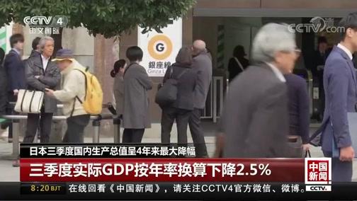 [中国新闻]日本三季度国内生产总值呈4年来最大降幅