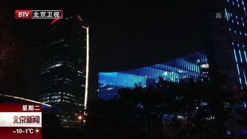 [北京新闻]中关村大街开启蓝色时刻 灯光秀精彩绽放