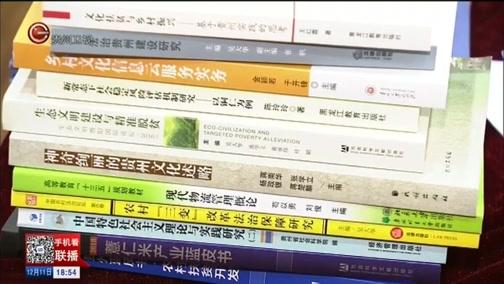 [贵州新闻联播]省社科院表彰科研和哲学社会科学创新工程优秀成果
