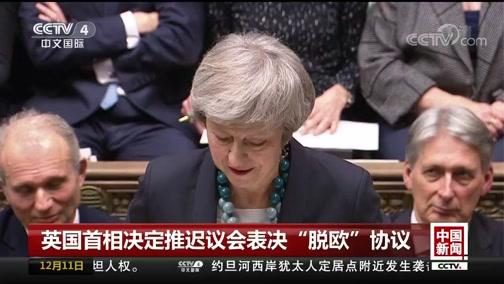 《中国新闻》 20181211 04:00