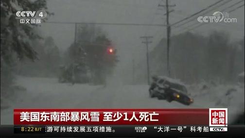 [中国新闻]美国东南部暴风雪 至少1人死亡