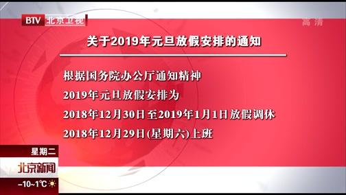 [北京新闻]关于2019年元旦放假安排的通知