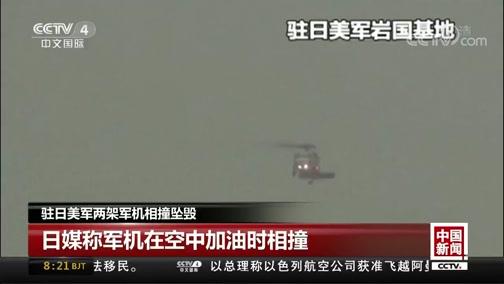 [中国新闻]驻日美军两架军机相撞坠毁
