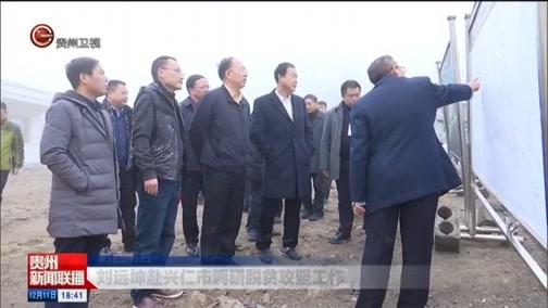 [贵州新闻联播]刘远坤赴兴仁市调研脱贫攻坚工作